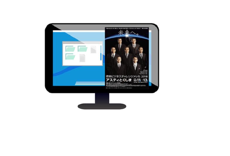 徳島ビジネスチャレンジメッセ2018