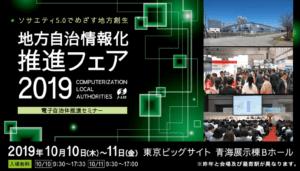地方自治情報化推進フェア2019