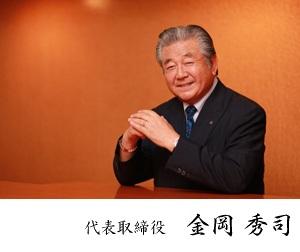 代表取締役 金岡秀司