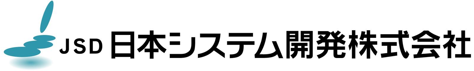 日本システム開発株式会社(JSD)