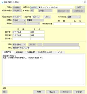 営営oh! 営業日報入力画面
