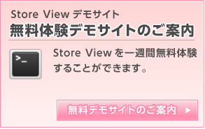 StoreView デモ